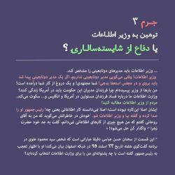 05 - #حسن_عباسی