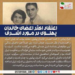 #عکس_نوشته   ⬅️ اعتقاد اکثر اعضای خاندان پهلوی در مورد اشرف