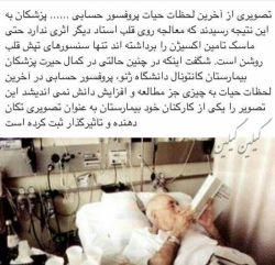 کاش تمام ایرانیان این تصویر را ببینند ! چند لحظه قبل از مرگ پرفسور حسابی، به عنوان تکان دهنده ترین و تاثیر گذارترین لحظه ها در دنیا ثبت شده است !  شرح تصویر را بخوانید !