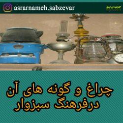 @asrarnameh ✅چراغ و گونه های آن درفرهنگ سبزوار ✍ابوالفضل بروغنی/ مجله اینترنتی اسرارنامه http://www.asrarnameh.com/lifestyle.php?id=20483