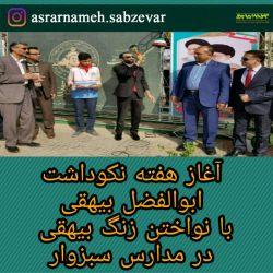 @asrarnameh ✅آغاز هفته نکوداشت ابوالفضل بیهقی با نواختن زنگ بیهقی در مدارس سبزوار
