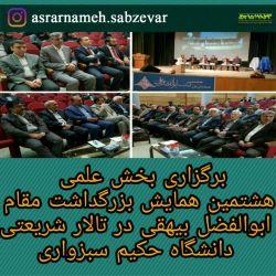 @asrarnameh ✅برگزاری بخش علمی هشتمین همایش بزرگداشت مقام ابوالفضل بیهقی در تالار شریعتی دانشگاه حکیم سبزواری