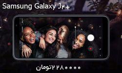 فروش گوشی سامسونگ گلکسی J4 پلاس در دنیای دیجیتال donya-digital.com/Products/grouptitle/perfix-6588