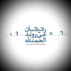 رفقان می روند الحمد الله خدایا زیارت امام حسین را نسیب ما کن