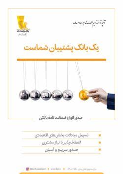 #یک_بانک_پشتیبان_شماست: بانک پاسارگاد با هدف تسهیل مبادلات تجاری، انواع #ضمانت_نامه های بانکی را برای مشتریان صادر می کند. اطلاعات بیشتر: www.bpi.ir/guarantee
