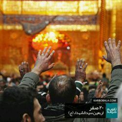 بیستم صفر، چهلمین روز شهادت امام حسین (ع) و اهل بیت و اصحاب باوفایشان است.  @ShiaCalendar