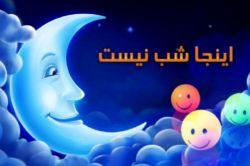 #امشب، پنجشنبه، ۱۰ آبان ۹۷ ، #ساعت صفر (۱۲ شب) ، صدای روحالله #مومن_نسب را در ◀ برنامهٔ #اینجا_شب_نیست ، با موضوع جالب #گردشگری_مجازی از ، #رادیو_جوان #بشنوید...