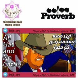 #proverb #ضرب_المثل #all_hat_and_no_cattle #این_همه_چمچمه_زدی_کو_حلوا  #choose_wisely #اندیشمندانه_انتخاب_کنید @ajs_org