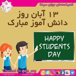 #happy #student_day #روز_دانش_آموز #مبارک #andishmandan_javan_sepanta  #اندیشمندان_جوان_سپنتا  #choose_wisely #اندیشمندانه_انتخاب_کنید
