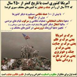 #مرگ_بر_آمریکا یعنی مرگ بر ظلم ، جنایت ، خونریزی ، غارت و بردگی ملت ها  تصویر از کانال #من_انقلابی_ام در پیام رسان ایرانی سروش