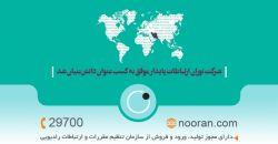 در سال حمایت از کالای ایرانی، شرکت نوران موفق به کسب نشان دانشبنیان در دسته صنعتی و در حوزه (فناوری اطلاعات و ارتباطات و نرمافزارهای رایانهای) شده است