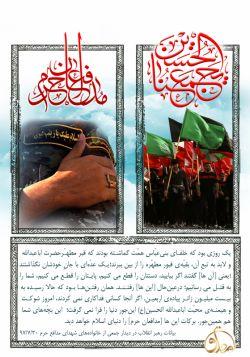 پوستر  اگر مدافعان حرم نبودند، راهپیمایی اربعین نبود/برکات مدافعان حرم را دنیای اسلام خواهد دید