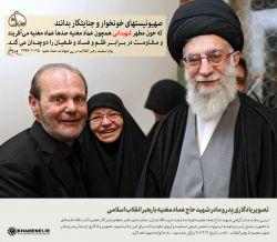 عکس نوشت  تصویر یادگاری پدر و مادر شهید حاج عماد مغنیه با رهبر انقلاب