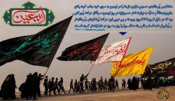 عکس نوشت  جاذبهی مغناطیس حسینی