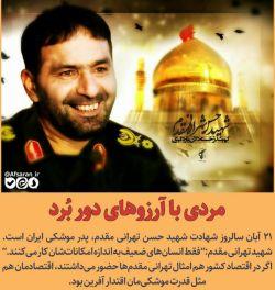 امروز سالروز شهادت مردی است که خواب را از چشم دشمنان این مرز و بوم ربود. #شهادتت_مبارك_سردار