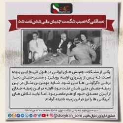 #عکس_نوشته  *️⃣  مسائلی که  سبب شکست جنبش ملی شدن نفت شد