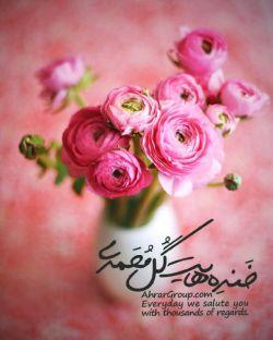 خندههایت گل محمدی چشمهای تو سوره نور است... هر روز هزاران سلام به سوی تو روانه میکنیم! 