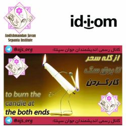 #idiom #اصطلاح #to_burn_the_candle_at_both_ends #از_کله_سحر_تا_بوق_سگ_کار_کردن #choose_wisely #اندیشمندانه_انتخاب_کنید @ajs_org