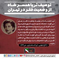 #عکس_نوشته  ⬅️  توصیف ثریا  همسر شاه از وضعیت فقر در تهران