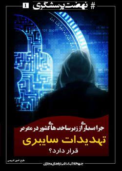 #سؤال یک  چرا بسیاری از زیرساختهای کشور در معترض #تهدیدات_سایبری قرار دارد؟  #جهرمی را #استیضاح و #محاکمه کنید...  #نهضت_پرسشگری