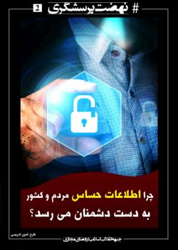 #سؤال دو  چرا #اطلاعات حساس مردم و کشور به دست دشمنان میرسد؟  #جهرمی را #استیضاح و #محاکمه کنید...  #نهضت_پرسشگری