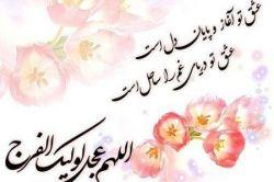 ای آخرین ذخیره زهرایی حسین  آغاز روزگار امامت مبارکت  آغاز امامت امام زمان(عج)مبارک】