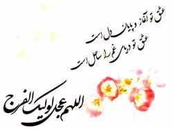 آغاز امامت حضرت ولیعصر(عج) بر منتظران حضرتش مبارک باد.