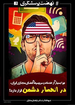 #سؤال پنج ///  چرا بسیاری از خدمات و سرویسهای #فضای_مجازی #ایران در #انحصار_دشمن قرار دارد؟   #جهرمی را #استیضاح و #محاکمه کنید...  #نهضت_پرسشگری