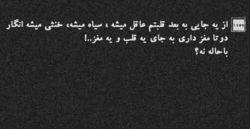 تو دنیا یه قلبع ک فقط بخاطر ط میتپع ... اونم قلب خودتع ....:)