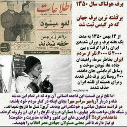 اینم از #شاهنشاه_آریامهر !!!!. خعلی مردم دوست بود!! به سر همایونی قسم!. آتیش به قبرش بباره... بگو آمین☺☺