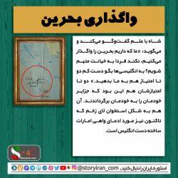#عکس_نوشته  #واگذاری_بحرین