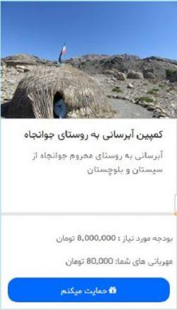 /کمپین آبرسانی به روستای جوانجاه/ /آبرسانی به روستای محروم جوانجاه از سیستان و بلوچستان/ برای آگاهی بیشتر به وبسایت رسمی موسسه و یا لینک زیر مراجعه فرمایید http://khademincharity.com/fa/events-detail/%DA%A9%D9%85%D9%BE%DB%8C%D9%86-%D8%A2%D8%A8%D8%B1%D8%B3%D8%A7%D9%86%DB%8C-%D8%A8%D9%87-%D8%B1%D9%88%D8%B3%D8%AA%D8%A7%DB%8C-%D8%AC%D9%88%D8%A7%D9%86%D8%AC%D8%A7%D9%87