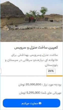 /کمپین ساخت منزل و سرویس/ ساخت منزل وسرویس بهداشتی برای خانواده ای نیازمندو سرطانی در سیستان و بلوچستان/ برای آگاهی بیشتر به وبسایت رسمی موسسه و یا لینک زیر مراجعه فرمایید/ http://khademincharity.com/fa/events-detail/%DA%A9%D9%85%D9%BE%DB%8C%D9%86-%D8%B3%D8%A7%D8%AE%D8%AA-%D9%85%D9%86%D8%B2%D9%84-%D9%88-%D8%B3%D8%B1%D9%88%DB%8C%D8%B3