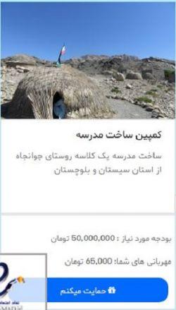 کمپین ساخت مدرسه/ ساخت مدرسه یک کلاسه روستای جوانجاه از استان سیستان و بلوچستان/ برای آگاهی بیشتر به وبسایت رسمی موسسه و یا لینک زیر مراجعه فرمایید/ http://khademincharity.com/fa/events-detail/%DA%A9%D9%85%D9%BE%DB%8C%D9%86-%D8%B3%D8%A7%D8%AE%D8%AA-%D9%85%D8%AF%D8%B1%D8%B3%D9%87