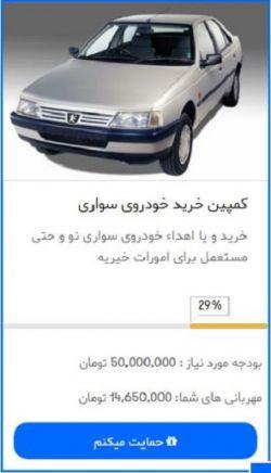 کمپین خرید خودروی سواری/ خرید و یا اهداء خودروی سواری نو و حتی مستعمل برای امورات خیریه/ برای آگاهی بیشتر به وبسایت رسمی موسسه و یا لینک زیر مراجعه فرمایید/ http://khademincharity.com/fa/events-detail/%DA%A9%D9%85%D9%BE%DB%8C%D9%86-%D8%AE%D8%B1%DB%8C%D8%AF-%D8%AE%D9%88%D8%AF%D8%B1%D9%88%DB%8C-%D8%B3%D9%88%D8%A7%D8%B1%DB%8C