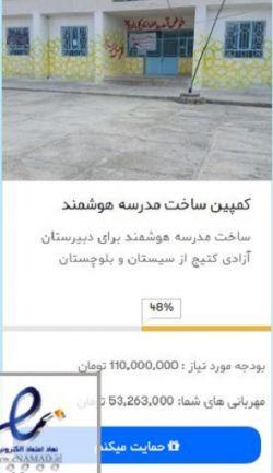 کمپین ساخت مدرسه هوشمند ساخت مدرسه هوشمند برای دبیرستان آزادی کتیج از سیستان و بلوچستان برای آگاهی بیشتر به وبسایت رسمی موسسه و یا لینک زیر مراجعه فرمایید http://khademincharity.com/fa/events-detail/%DA%A9%D9%85%D9%BE%DB%8C%D9%86-%D8%B3%D8%A7%D8%AE%D8%AA-%D9%85%D8%AF%D8%B1%D8%B3%D9%87-%D9%87%D9%88%D8%B4%D9%85%D9%86%D8%AF