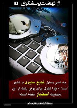 #سؤال هفت  ⚠ چه کسی مسئول #فجایع_سایبری در کشور است؟ و چرا فکری برای برون رفت از این وضعیت اسفبار نمیشود؟  ❌ #جهرمی را #استیضاح و #محاکمه کنید...  #نهضت_پرسشگری
