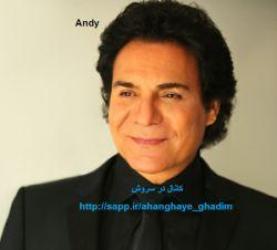 برای دانلود #آهنگ این خواننده به ادرس کانال در سروش مراجعه کنید http://sapp.ir/ahanghaye_ghadim