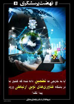 #سؤال هشت  ⚠ آیا به غربیها #تضمین داده شده که #ایران در باشگاه #فن_آوری_های_نوین_ارتباطی ورود پیدا نکند؟  ❌ #جهرمی را #استیضاح و #محاکمه کنید...  #نهضت_پرسشگری