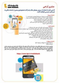 با استفاده از نرم افزار موبایلبانک بانک پاسارگاد به مجموعه وسیعی از خدمات #بانکداری دسترسی خواهید داشت.
