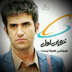حبیب تنهای اول سریال لیسانسه ها رو هرشب ساعت ۲۱ از شبکه ای فیلم تماشا کنید #هوتن شکیبا #لیسانسه ها