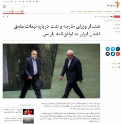 ظریف و زنگنه نامه زدن به #روحانی که باید سریع الزامات توافقنامه پاریس رو اجرا کنیم تا دچار تبعات بین المللی نشیم.  این که خودِ #آمریکا از این توافقنامه خارج شده بماند، ولی فکر کنم #ظریف و عراقچی به جای این که شبا بخوابن با هم میرم گوگل سرچ میکنن که توافقنامه استعماریِ خوب چی هست که کشور رو بندازن توش