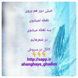 #عاشقانه #عشق #آهنگهای_قدیمی #نوستالژی #خاطره_انگیز کانال در سروش  http://sapp.ir/ahanghaye_ghadim