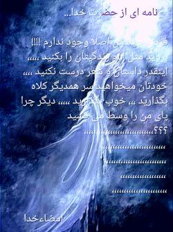 متن کامل نامه ی حضرت خدا را در پی نوشت بخوانید ،،، (پنجشنبه۱آذر۲۵۷۷آریایی.تهران.عایشه)