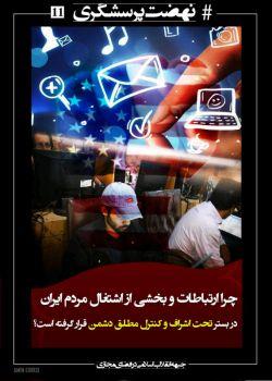 #سؤال یازده  ⚠ چرا #ارتباطات و بخشی از #اشتغال #مردم #ایران در بستر تحت اشراف و کنترل مطلق #دشمن قرار گرفته است؟  ❌ #جهرمی را #استیضاح و #محاکمه کنید...  #نهضت_پرسشگری