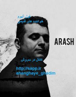 برای دانلود #آهنگ این خواننده به ادرس ذکر شده مراجعه کنید http://sapp.ir/ahanghaye_ghadim