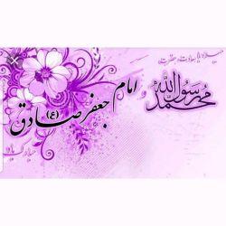 با سلام میلاد با سعادت حضرت محمد (ع)و امام جعفر صادق (ع)تبریک میگم.