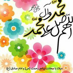 میلاد با سعادت پیامبر رحمت حضرت محمد (ص) و امام صادق (ع) بر تمام شیعیان جهان مبارک ❤ عیدتون مباررررک ❤