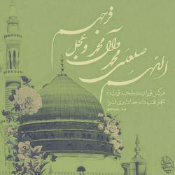 سلام برپیامبر مهربانی ها محمد مصطفی (ص)