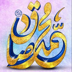 میلاد حضرت محمد مصطفی (ص)و امام صادق(ع) مبارک